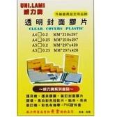 【UNI  LAMI 威力牌】透明PVC封面膠片0.25mm(A4/100張)