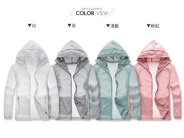 情侶風衣外套 輕量薄感夏季防曬外套【NZ780001】
