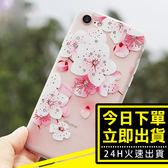 [24hr-台灣現貨] OPPO R9/R9S Plus 手機殼 水鑽 TPU 鑲鑽 保護套 軟殼 浮雕 花朵