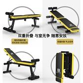 仰臥板 健身啞鈴凳家用臥推飛鳥椅捲腹訓練室內折疊多功能仰臥起坐腹肌板【八折搶購】