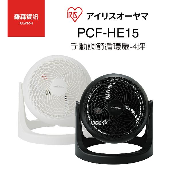 IRIS PCF-HE15 HE15 循環扇 環扇 電風扇 電扇 風扇 原廠公司貨