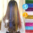 【完全不傷髮質】舞台效果!時尚挑染接髮(單扣式)金蔥線髮片-8色任選(2片/包) [40021]