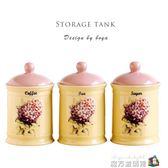 調味瓶 ●博雅原創 歐式田園 陶瓷 密封罐 儲物罐 美式鄉村 復古 奶粉罐 魔方數碼館