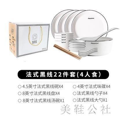 碗碟套裝家用陶瓷碗筷盤子日式北歐ins餐具套裝吃飯湯碗盤單個 aj15191【美鞋公社】