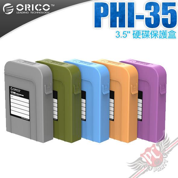 [ PC PARTY ] 奧睿科 ORICO PHI-35 3.5寸 硬碟收納保護盒 淺黃 藍 綠 灰 紫