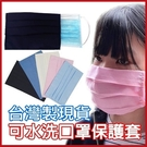 MIT台灣製 水洗棉布口罩保護套 口罩套 薄款 (顏色隨機)【AG06008】i-style 居家生活