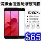 華碩4 Selfie Pro ZD552KL 彩色全覆蓋鋼化玻璃膜 手機螢幕貼膜保護 高清 F-24