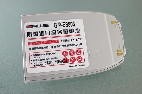 CALLS/其他廠牌 防爆高容量 手機電池 1100mah G-PLUS ES803/806 銀