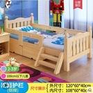 實木兒童床男孩單人床拼接大床帶護欄邊床嬰兒床寶寶拼接床加寬床  快速出貨