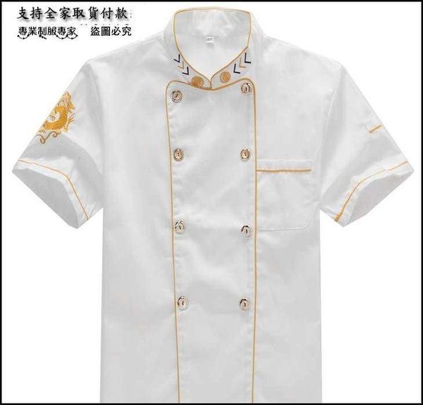 小熊居家繡龍廚師長工作服短袖白色 酒店飯店廚師服夏裝 夏季高檔廚師服特價