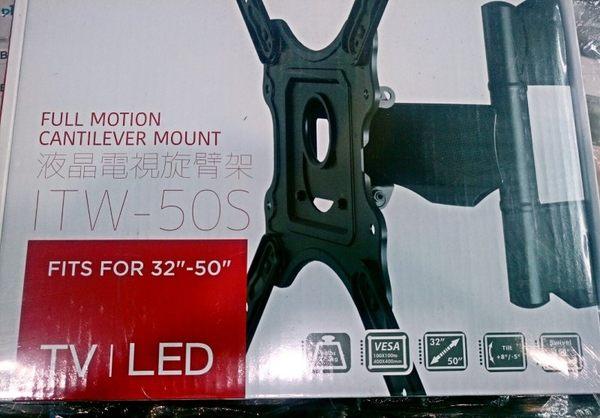 ★32吋〜50吋 通用型液晶電視/電漿旋轉壁掛架ITW-50S 】