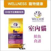 WELLNESS寵物健康〔CHGF無穀貓糧,室內貓,深海魚食譜,2.25磅〕