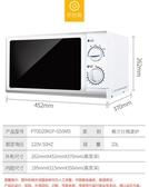 微波爐 Galanz/格蘭仕 P70D20N1P-G5(W0) 機械版 轉盤式 家用微波爐 mks雙11