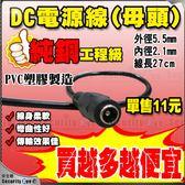 台灣安防家- DC 2.1/5.5mm 母電源接頭座帶線適 AHD 紅外線 1080P 監控 2MP 攝影機 4MP 主機 DVR NVR
