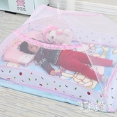 兒童蚊帳嬰兒床防蚊罩加密寶寶蚊帳罩折疊支架加粗小孩紋帳免安裝 DJ11735『易購3c館』