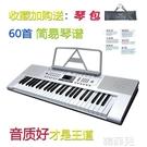 電子琴 小天使電子琴xts4988兒童學生成人老年初學者入門便攜型鋼琴樂器 MKS韓菲兒