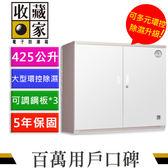 收藏家 AXH-450M 高承載大型電子防潮箱 425公升 (隱密式雙門)