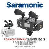 黑熊館 Saramonic 楓笛 CaMixer 專業相機用混音器 XLR監聽 雙聲道 收音 麥克風