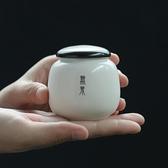 茶葉罐鈿隆陶瓷小號迷你普洱花綠茶密封存儲罐茶葉包裝送 贈品【雙十二 出貨八折】