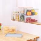 冰箱收納盒塑膠抽屜式放菜水果保鮮盒冰箱盒廚房長方形食物儲物盒