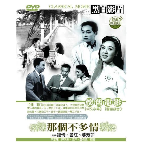 那個不多情 DVD 鍾情曾江李芳菲主演 懷舊電影中文字幕國語發音  (購潮8)