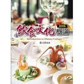 飲食文化概論(第四版)