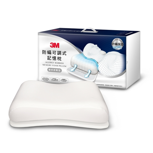 3M 防螨可調式記憶枕 內附防螨枕套 【側仰舒眠型】 /個 MZ600