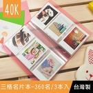 珠友 HP-50013 40K三格名片本/名片簿/拍立得相本/360名/3本入