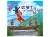 【童話故事繪本】吹笛手(附贈故事CD)