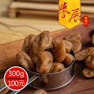 【譽展蜜餞】甘草金棗(金棗干) 300g/100元