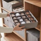 內衣褲收納盒日式內衣褲收納盒牛津布分格布藝家用裝襪子衣柜儲物抽屜整理箱子
