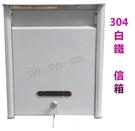 AG015不鏽鋼信箱 304白鐵信箱 信箱 白鐵鍛造 信件箱 意見箱 信件 郵件 附二支鑰匙 26*12*35