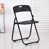 簡易摺疊椅子家用靠背椅辦公椅會議椅培訓椅戶外塑料椅子摺疊凳子 【4-4超級品牌日】
