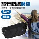 貼身腰包 旅行腰包 防水腰包 手機包 運動腰包 防盜包 隱形腰包 零錢包 單車包 收納包 防扒