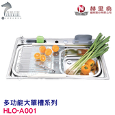 《赫里翁》HLO-A001 多功能大單槽 MIT歐化不銹鋼 廚房水槽