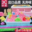 5斤兒童太空玩具沙套裝魔力彩色沙子粘土橡皮泥【淘嘟嘟】