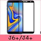 【萌萌噠】三星 Galaxy J4+ J6+ (2018) 6吋 全屏滿版鋼化玻璃膜 高清螢幕 防爆鋼化貼膜 螢幕保護膜