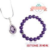 精選優惠套組 智慧優雅紫水晶 石頭記 特價7280