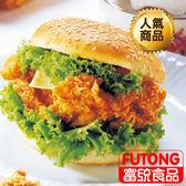 《超夯炸物 • 平均每片20元》【富統食品】去骨卡啦雞10片 (口味:原味/辣味)