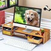 置物架鐵架電腦顯示器增高架子支底座屏辦公室用品zg全館滿一元八八折