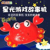 和樂族螃蟹故事機會動的星空投影MP3故事機嬰幼兒安睡益智早教機 igo  露露日記