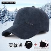新款秋冬季男士休閒棒球帽燈芯絨中老年戶外護耳加厚保暖鴨舌帽子 名購居家