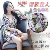情趣睡衣專賣 新品推薦 傾城佳人!浪漫緞面和服式睡袍﹝紫色印花﹞