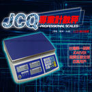 秤 磅秤 電子秤    【JADEVER...