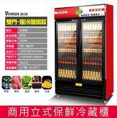 冷藏櫃 商用立式展示櫃冷藏超市冰箱飲料櫃單門雙門啤酒保鮮櫃 220V igo聖誕節狂歡
