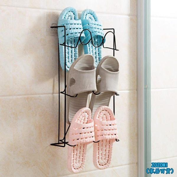 家居百貨 鐵藝壁掛式鞋架家用多層收納鞋架子浴室掛墻鞋子拖鞋收納架【ZOZOMI】
