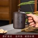 馬克杯 紫砂杯男士大容量泡茶杯辦公室家用陶瓷喝茶杯子帶蓋馬克杯喝水杯 快速出貨