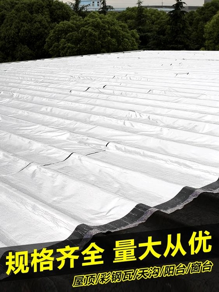 sbs防水捲材自黏瀝青膠帶堵彩鋼瓦平房屋頂防水補漏材料屋面隔熱 初色家居館