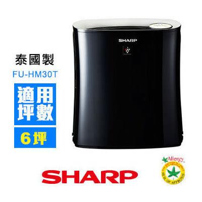 SHARP 台灣夏普 FU-HM30T-B 蚊取空氣清淨 寶寶機 適用6坪 泰國製造 公貨
