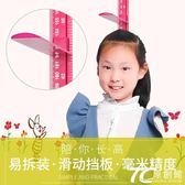身高測量儀 兒童量身高墻貼身高測量儀3d立體量身高尺貼墻0-1.8cmTC原創館